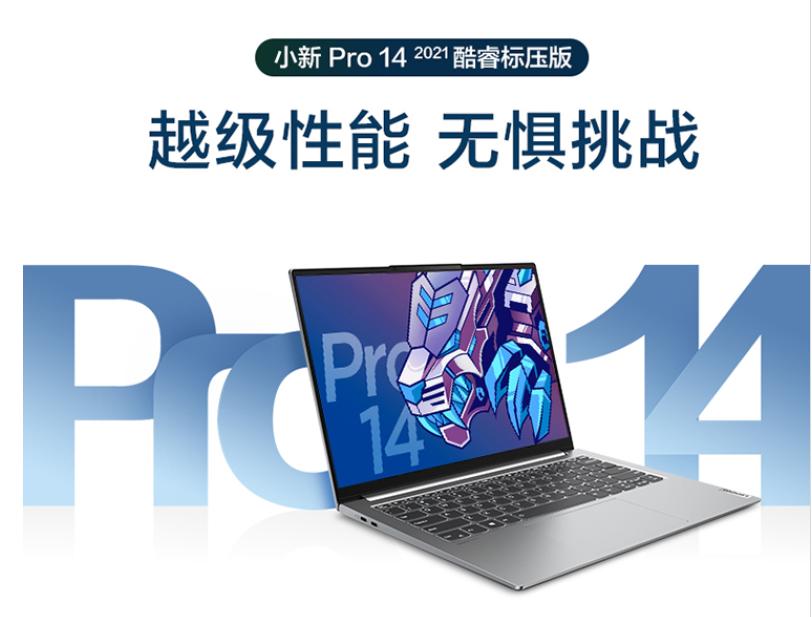 联想小新Pro14 2021怎么进入BIOS-怎么设置从U盘启动