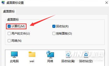 Windows11怎么显示桌面图标-怎么添加常用桌面图标