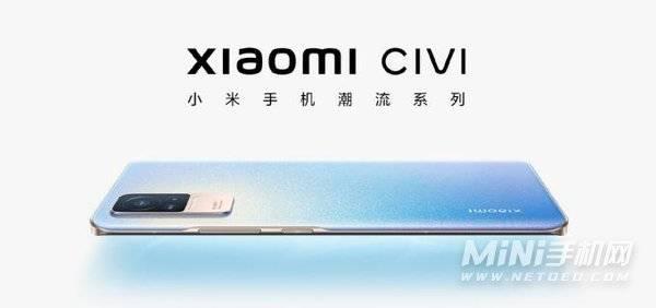 小米Civi是曲屏还是直屏-屏幕有什么优势