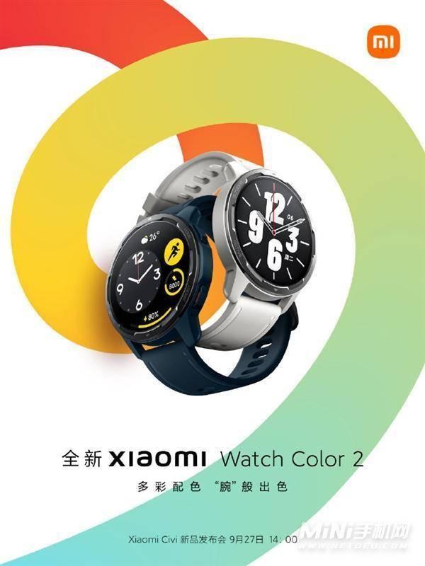 小米watchcolor2什么时候上市-发布时间