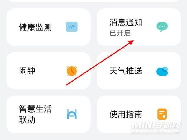 华为watchfitnew怎么设置微信提醒-设置微信提醒方法