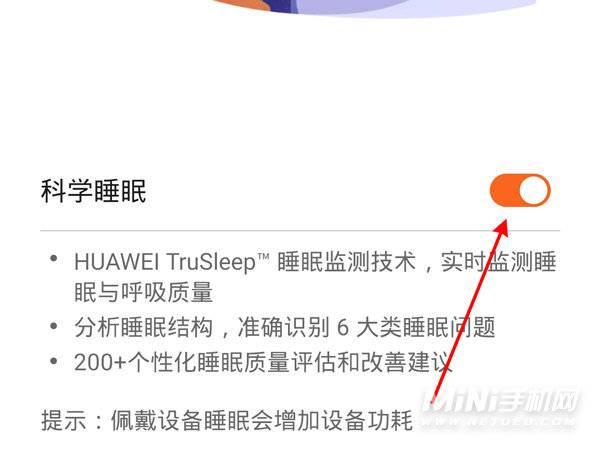 华为watchfitnew怎么监测睡眠-设置监测睡眠方法