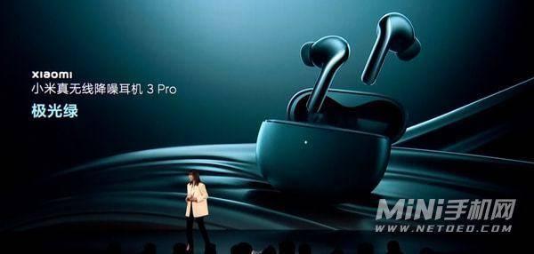 小米真无线降噪耳机3Pro降噪效果怎么样-有几种降噪模式