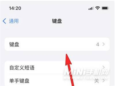 iPhone13怎么切换输入法-输入法怎么更换