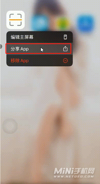 iOS15怎么给好友分享APP-APP分享功能怎么用