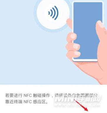 荣耀x30max支持NFC吗-有红外功能吗