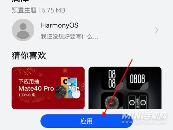 华为手机下拉通知栏不显示怎么办-通知栏不显示解决方法