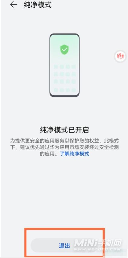 华为手机怎么设置纯净模式-纯净模式设置方法