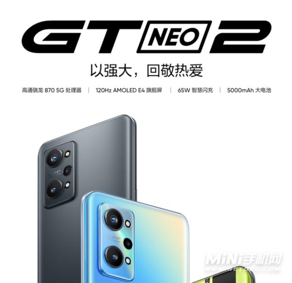 真我gtneo2为什么这么便宜-手机品控好吗