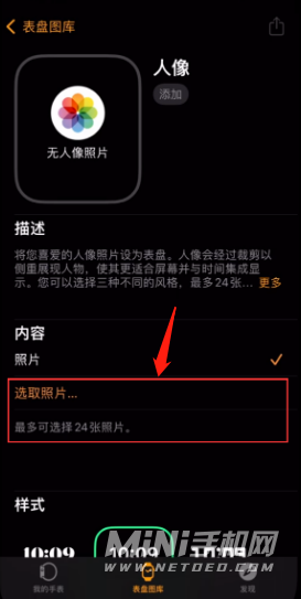 AppleWatchSeries7怎么添加人像表盘-人像表盘怎么设置