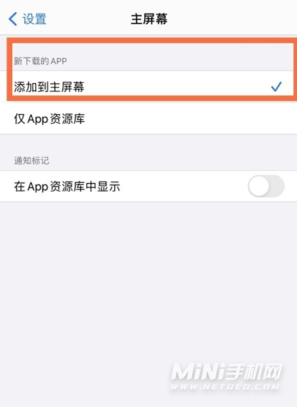 iOS15可以隐藏资源库吗-资源库能关闭吗
